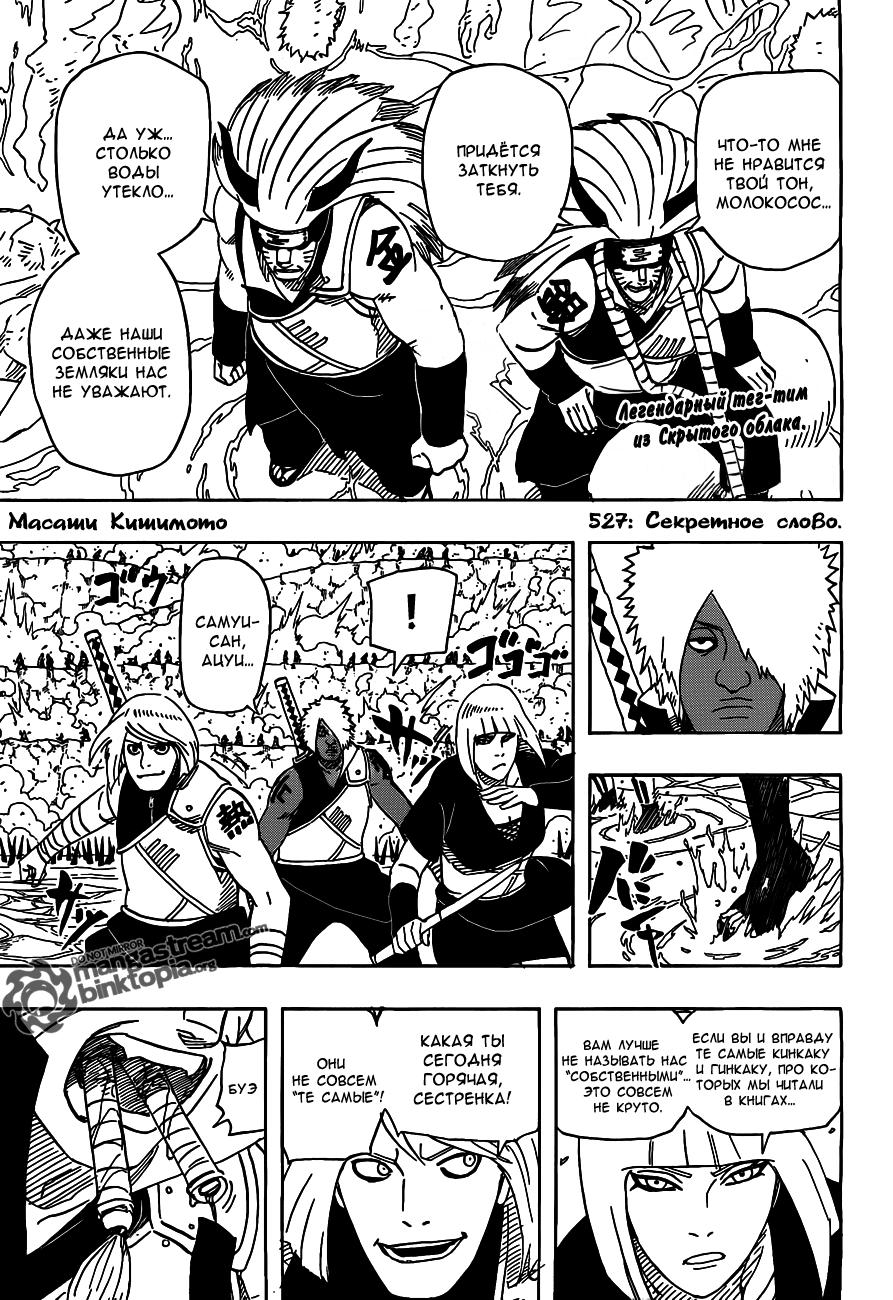 Манга Naruto / Наруто Манга Naruto Глава # 527 - Секретное слово, страница 1