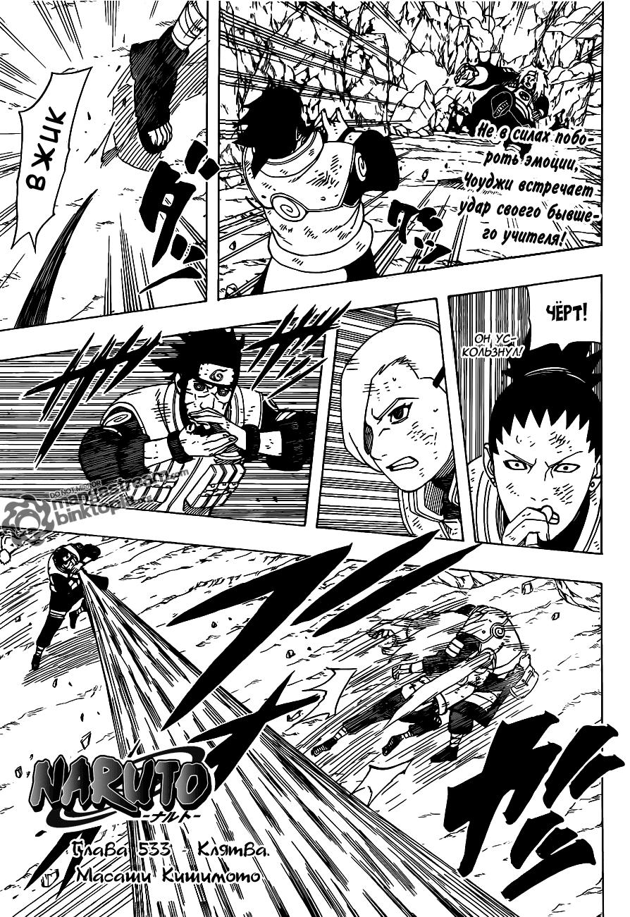 Манга Naruto / Наруто Манга Naruto Глава # 533 -  Клятва, страница 1