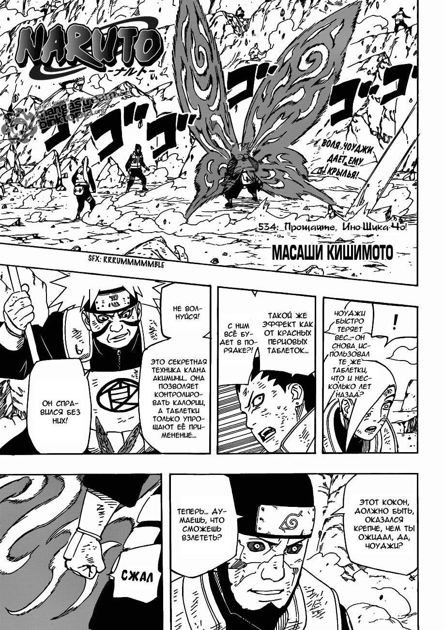 Манга Naruto / Наруто Манга Naruto Глава # 534 - Прощайте, Ино Шика Чо!!!, страница 1